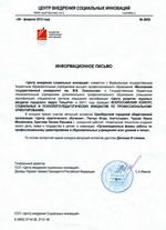 diplom_pismo-01